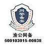 重庆市公安局公共信息网络安全报警网站